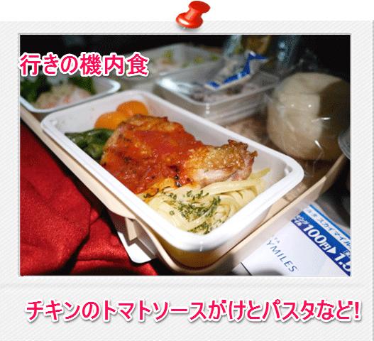 デルタ 機内食