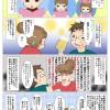 ハワイ挙式漫画①「結婚することになりました!さて挙式はどこで?」