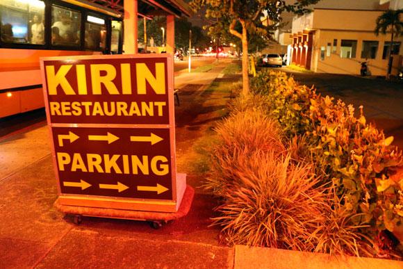 Kirin Chinese Restaurant