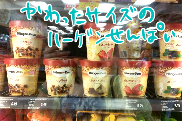 haagen-dazs-of-hawaii-2