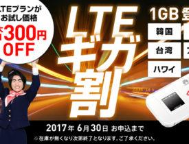 イモトのWi-Fi LTEプラン